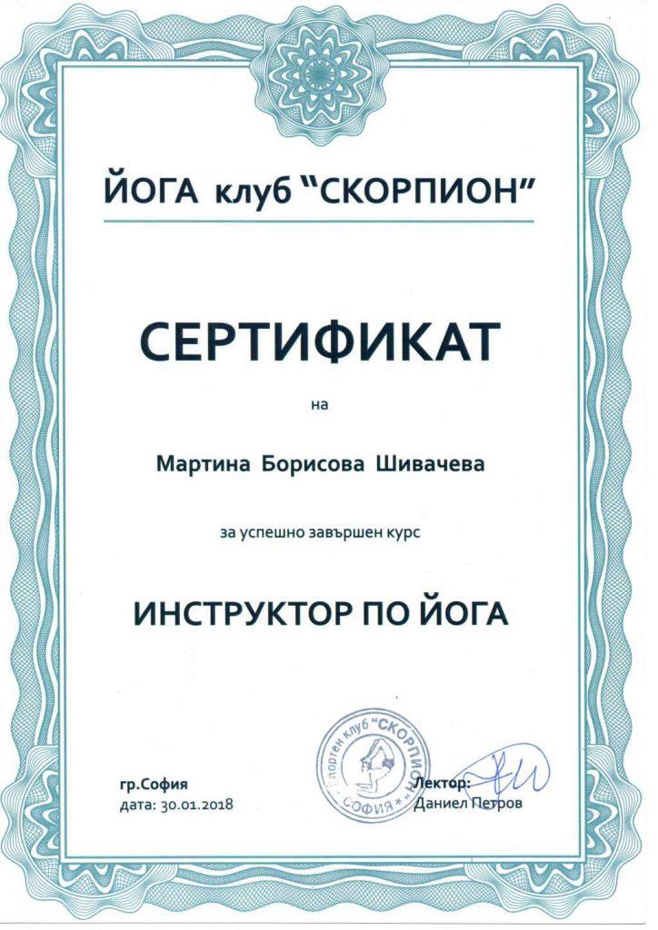 Sjoga